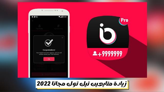 زيادة متابعين تيك توك حقيقي عرب مجانا 2022