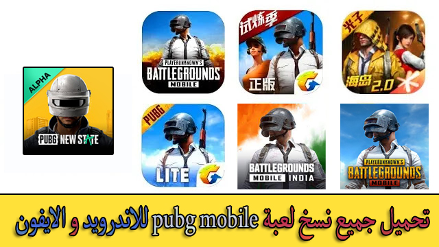 تحميل جميع نسخ لعبة pubg mobile للاندرويد و الايفون