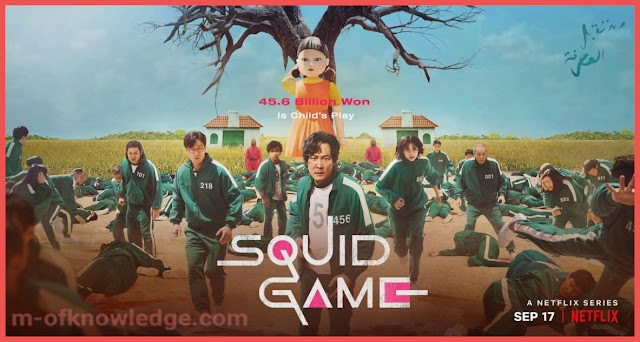 مسلسل لعبة الحبار Squid Game الحلقة الأولى 1