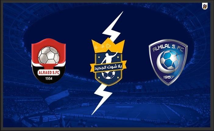 نتيجة مباراة الهلال والرائد اليوم يلا شوت الدوري السعودي