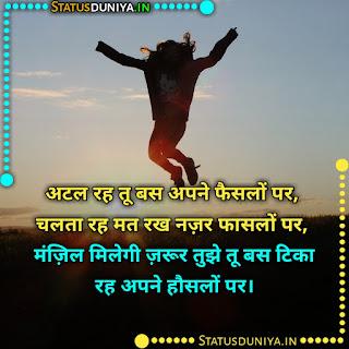 Hausla Quotes In Hindi Photos, अटल रह तू बस अपने फैसलों पर, चलता रह मत रख नज़र फासलों पर, मंज़िल मिलेगी ज़रूर तुझे तू बस टिका रह अपने हौसलों पर।