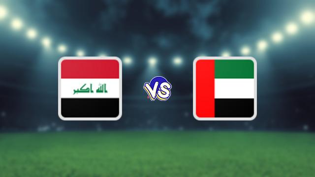 نتيجة مباراة الامارات والعراق اليوم 12-10-2021 في التصفيات الاسيويه المؤهله لكاس العالم