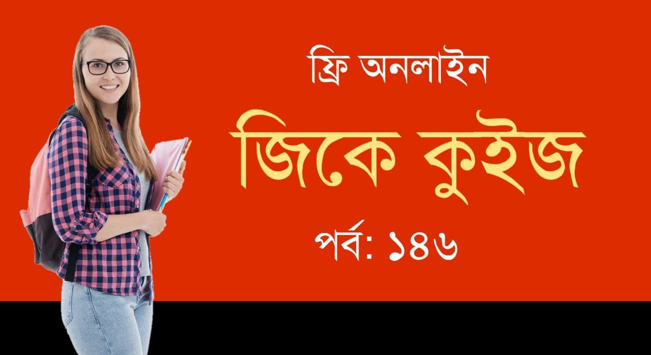 General Knowledge Mock Test in Bengali Part-146