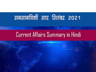 सितम्बर  2021 समसामयिकी  सार  September 2021 Current Affair Summary in Hindi