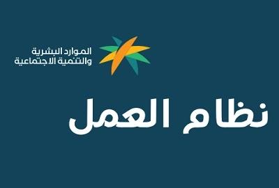 تحميل نظام العمل السعودي الجديد 1442 pdf