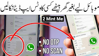 How To Check WhatsApp History Of Other Person 2021