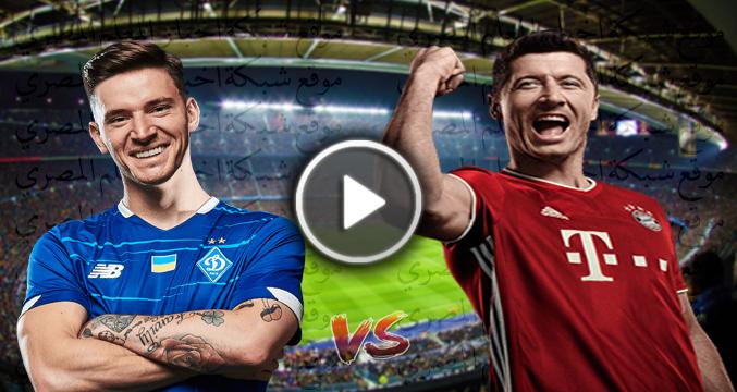 يلا شوت يوتيوب   الأن مشاهدة مباراة بايرن ميونخ ودينامو كييف بث مباشر بتاريخ اليوم 29-9-2021 في دوري أبطال أوروبا