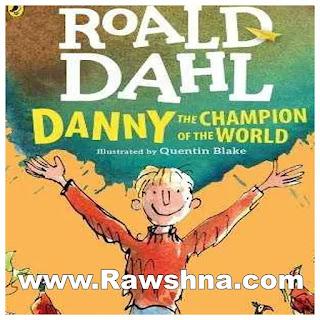 روايات إنجليزية   الرواية الثامنة  رواية داني بطل العالم    Danny The Champion Of The World