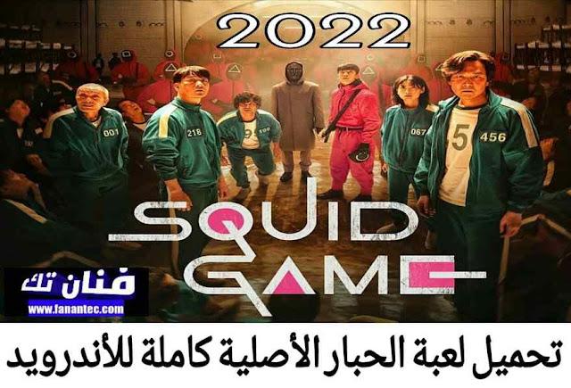تحميل لعبة الحبار 2022 Squid Game Challenge للاندرويد من ميديا فاير