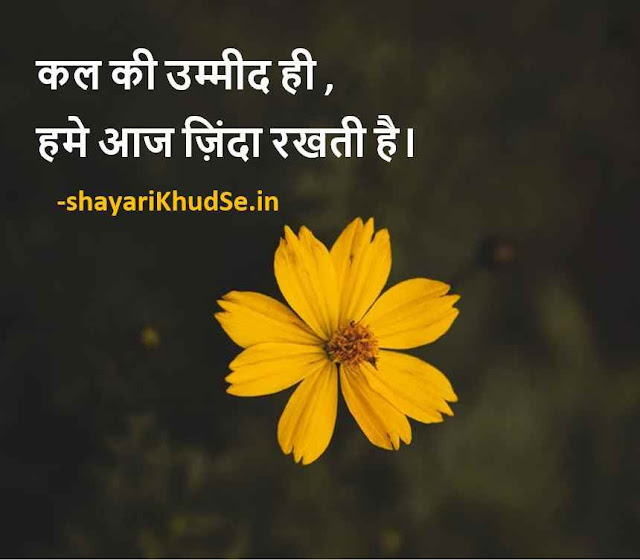 Motivational Thoughts picture, motivational thoughts in hindi download
