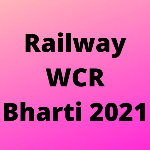 Western Central Railway (RRC WCR) Apprentice in Various Trade Bharti 2021- पश्चिम मध्य रेलवे (आरआरसी डब्ल्यूसीआर) विभिन्न ट्रेड में अपरेंटिस भर्ती  2021