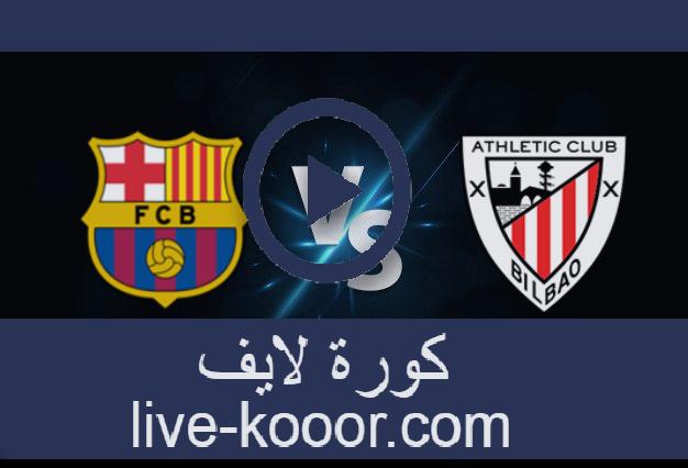 مشاهدة مباراة برشلونة واتلتيك بلباو بث مباشر 21-08-2021 الدوري الاسباني