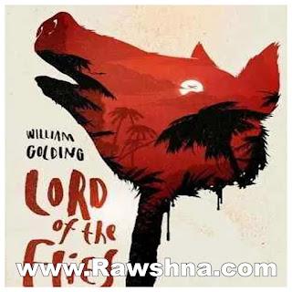 روايات إنجليزية   الرواية الثانية  رواية أمير الذئاب    Lord of the Flies