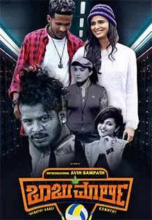 Sandalwood (Kannada) movie Babu Marley Box Office Collection wiki, Koimoi, Wikipedia, Babu Marley Film cost, profits & Box office verdict Hit or Flop, latest update Budget, income, Profit, loss on MT WIKI, Bollywood Hungama, box office india
