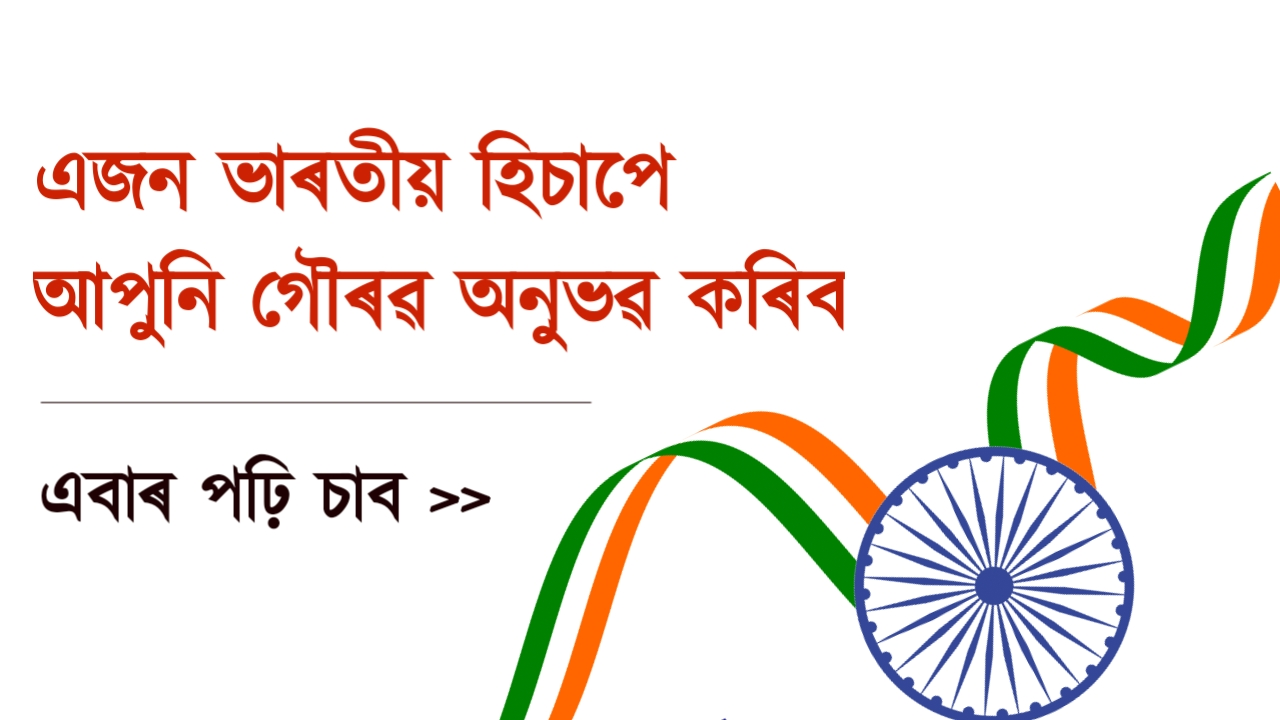 Amazing Facts about India - in the Assamese Language