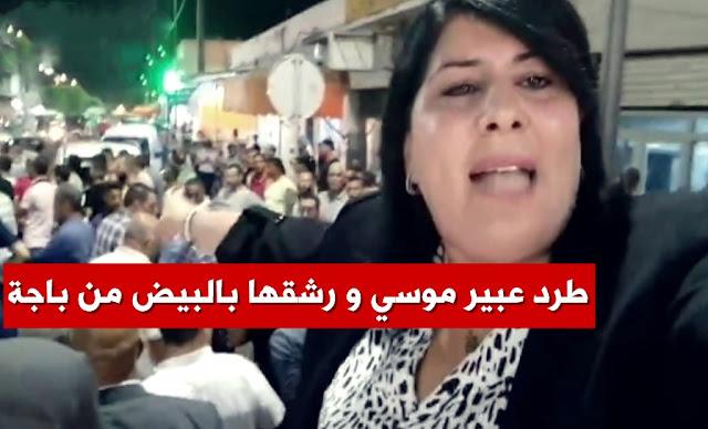 abir moussi طرد عبير موسي و رشقها بالبيض من باجة من قبل أنصار الرئيس قيس سعيد