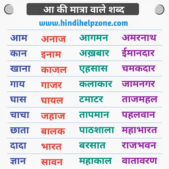 500 + Aa Ki Matra Ke Shabd - आ की मात्रा वाले शब्द
