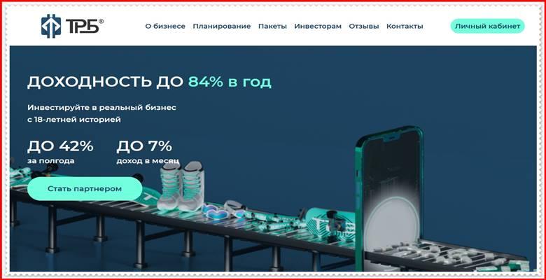 Мошеннический сайт trb-invest.ru – Отзывы, развод, платит или лохотрон? Мошенники