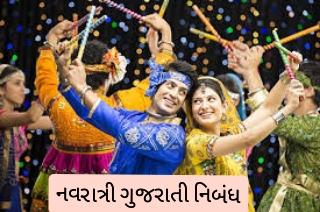 Navaratri Gujarati Nibandh / મારો પ્રિય તહેવાર નવરાત્રિ / નવરાત્રિ વિશે ગુજરાતી નિબંધ