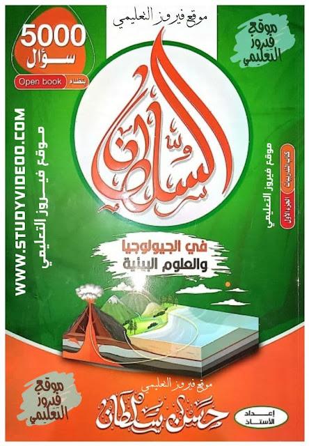 تحميل كتاب السلطان جزء الاسئلة في الجيولوجيا pdf تالته ثانوي2022
