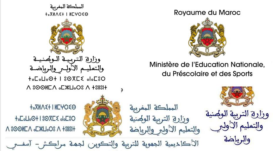 شعار وزارة التربية الوطنية 2021