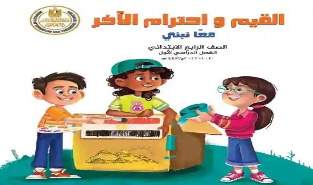 كتاب القيم واحترام الاخر للصف الرابع الابتدائى الترم الاول 2022 كتاب المدرسة كاملا