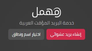 """الموقع السادس"""" Mohmal """""""