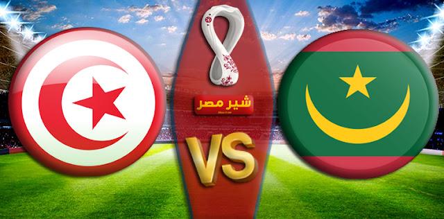 القنوات الناقلة لمباراة موريتانيا وتونس