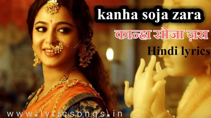 कान्हा सोजा ज़रा लिरिक्स - Kanha Soja Zara Lyrics in Hindi