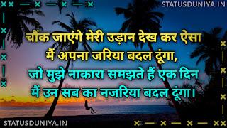 Hosla Badhane Wali Shayari Status Quotes In Hindi