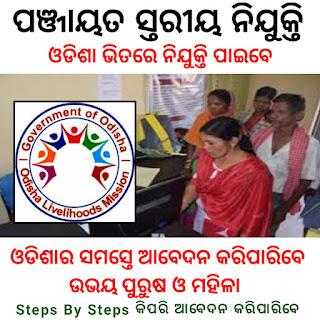 Odisha Livelihood Mission Recruitment 2021, News Lens Odisha