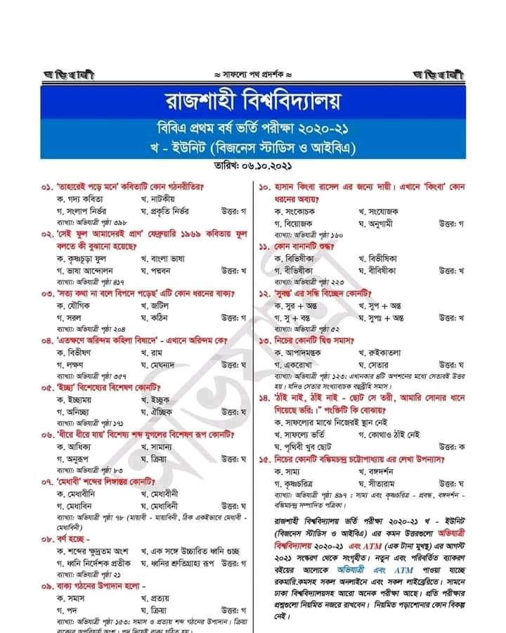 রাবি (রাজশাহী বিশ্ববিদ্যালয়) ভর্তি পরীক্ষা বি ইউনিট প্রশ্ন ও সমাধান ২০২১ (অ-বাণিজ্য শিফট-১,২)   রাবি ভর্তি পরীক্ষার বি ইউনিট প্রশ্নব্যাংক pdf