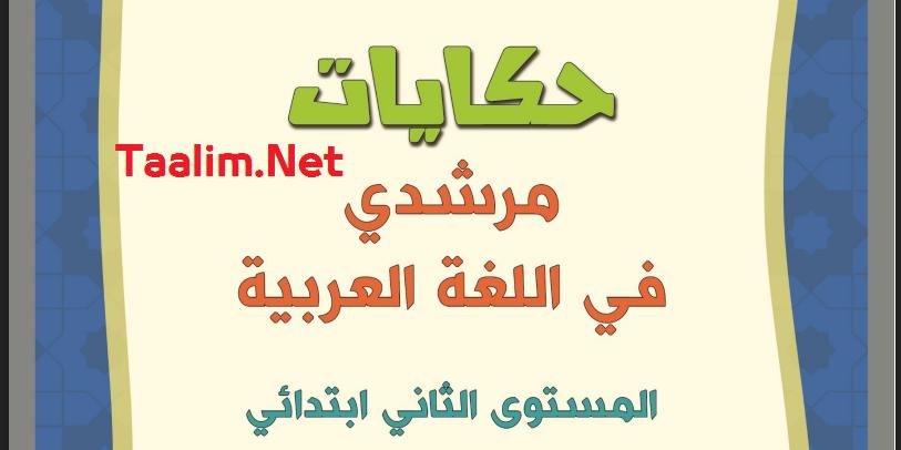 تحميل جميع نصوص الحكايات المستوى الثاني وفق مرجع  مرشدي في اللغة العربية 2022/2021