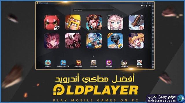 تنزيل برنامج LDPlayer أسرع وأخف محاكي اندرويد للكمبيوتر
