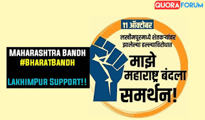 Maharashtra Bandh: Call for Maharashtra Bandh today in protest of Lakhimpur incident, whose support?