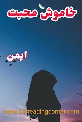 Khamosh Muhabbat By Aiman - PDF Book