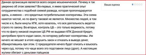 kpk-doncredit.ru отзывы о сайте