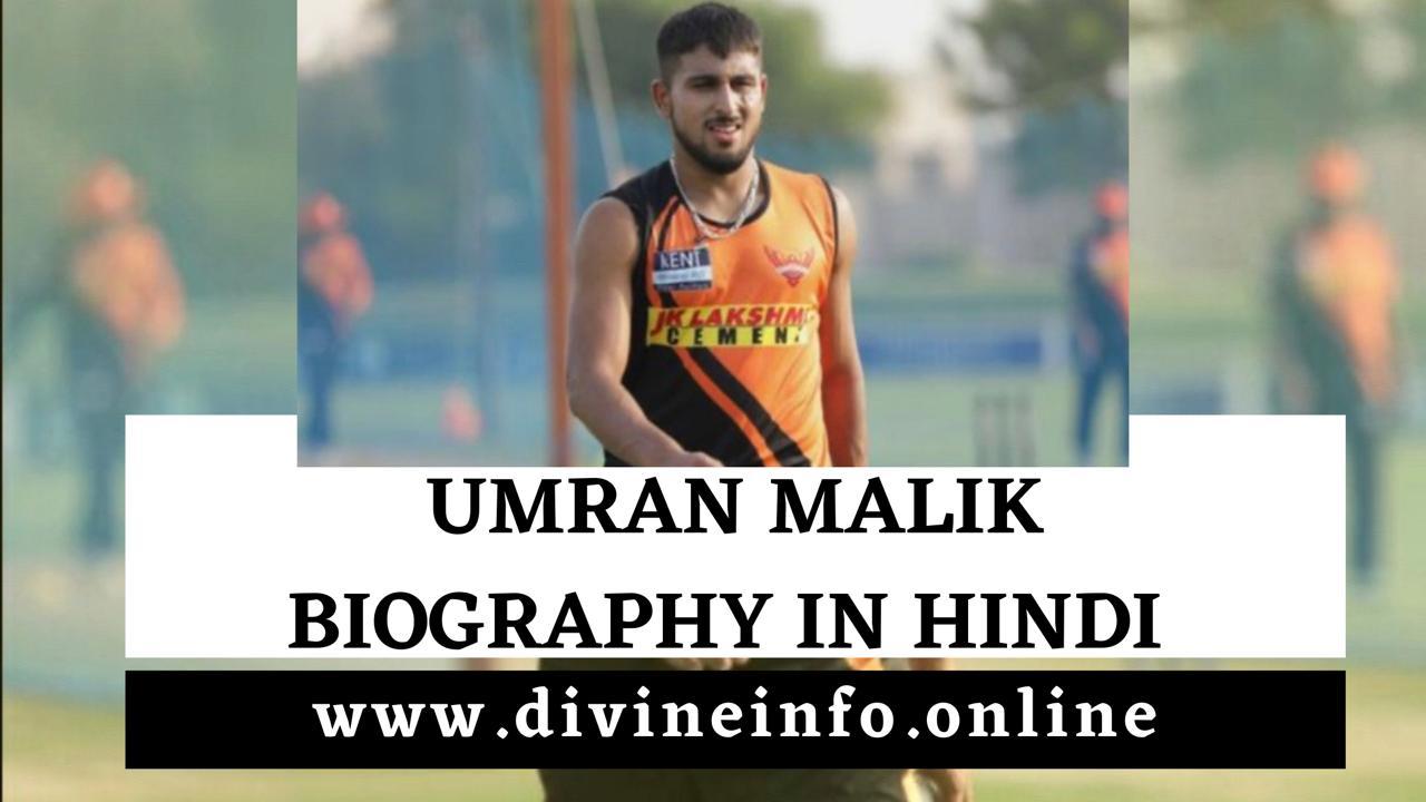 Umran Malik Biography IN Hindi  