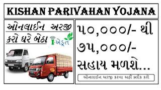 Kisan Parivahan Yojana Online Application Form 2021 @ikhedut.gujarat.gov.in