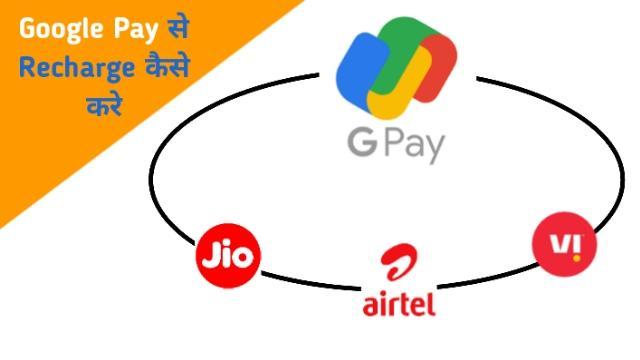 Google pay से recharge कैसे करें