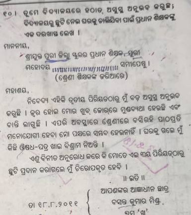 You are feeling sick in school, Write an application to head master in Odia language