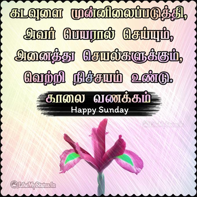 காலை வணக்கம் Happy Sunday