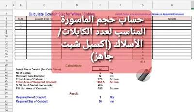 حساب قطر الماسورة المناسبة لعدد الكابلات / الأسلاك (شيت إكسيل جاهز)