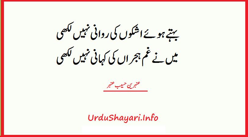 Behtay Huye Askhon Ke Rawani  - Beautiful Urdu Lines - Top Sad Love Shayari.