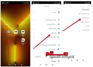 طريقة حذف جميع بيانات التطبيق في هواتف شاومي xiaomi