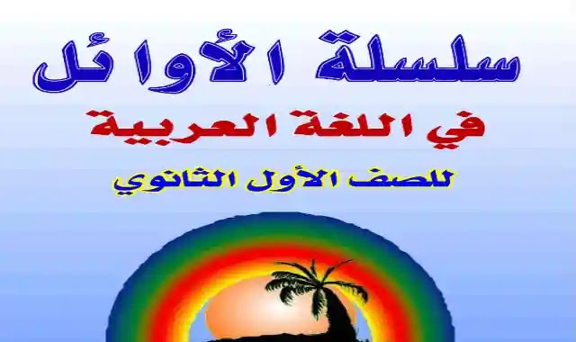 اقوى مذكرة فى اللغة العربية للصف الاول الثانوى الترم الاول 2022
