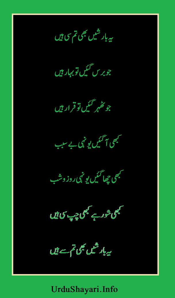 Yeh Barishain Bhi Beautiful Lines Rain Poetry  - Best Barish Shayari