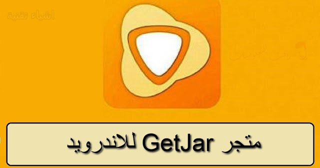 تحميل متجر GetJar للاندرويد لتنزيل التطبيقات المدفوعة مجانا