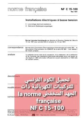 la norme française NF C 15-100 : installations électrique á passe tension
