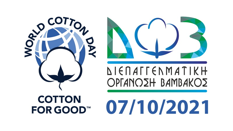 7 Οκτωβρίου: Παγκόσμια Ημέρα Βάμβακος